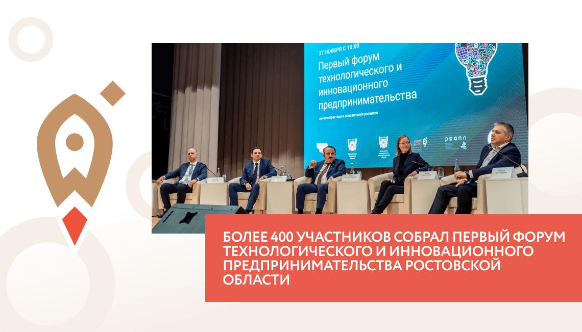 Более 400 участников собрал Первый форум технологического и инновационного предпринимательства Ростовской области