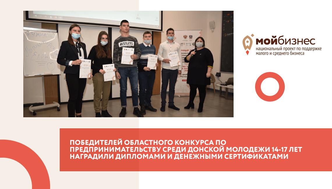 Победителей областного конкурса по предпринимательству среди донской молодежи 14-17 лет наградили дипломами и денежными сертификатами