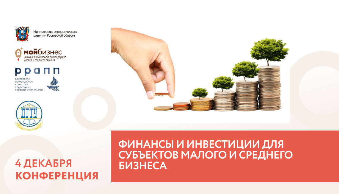 4 декабря состоится конференция «Финансы и инвестиции для субъектов малого и среднего бизнеса»