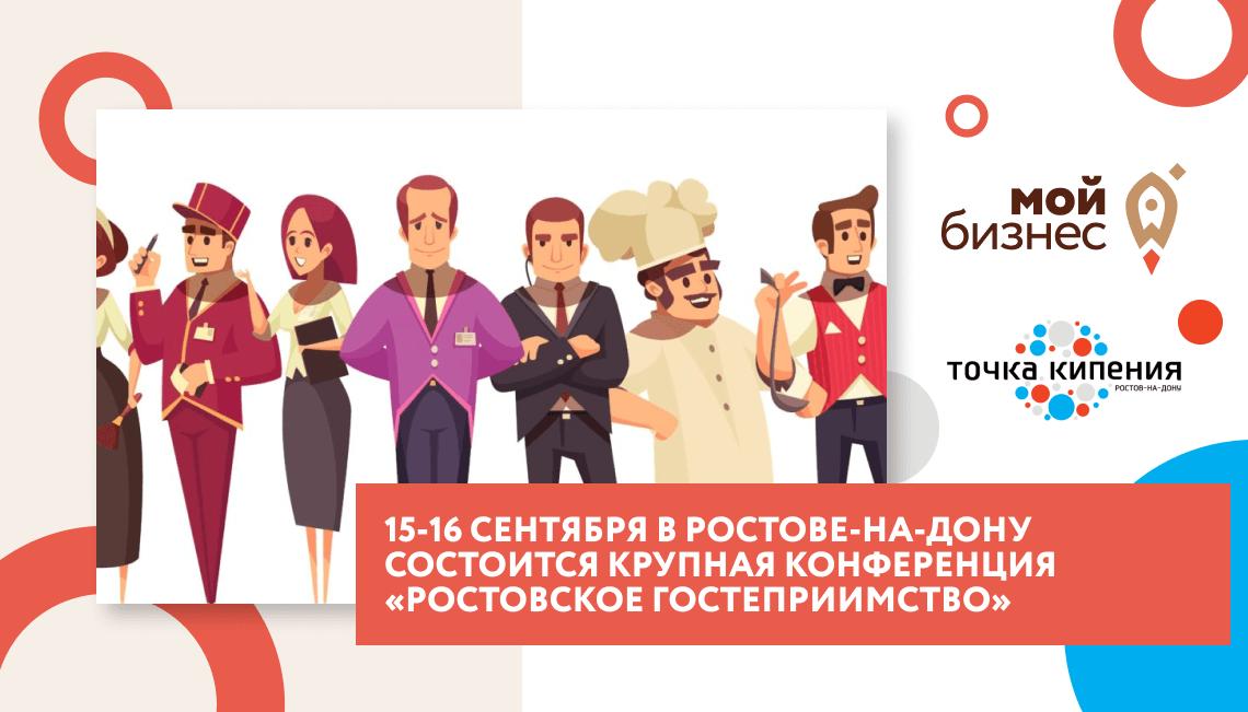 15-16 сентября  состоится крупная конференция  «Ростовское гостеприимство»