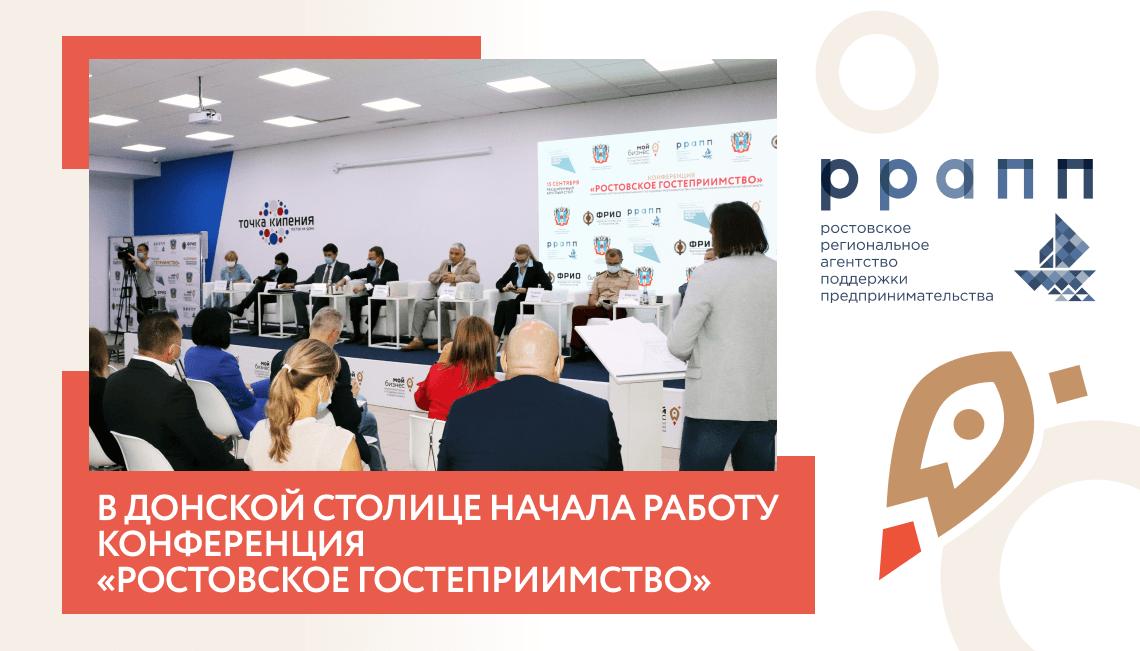 В донской столице начала работу конференция «Ростовское гостеприимство»