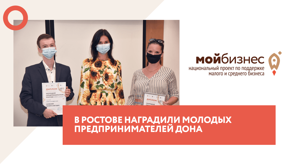 В Ростове наградили молодых предпринимателей Дона
