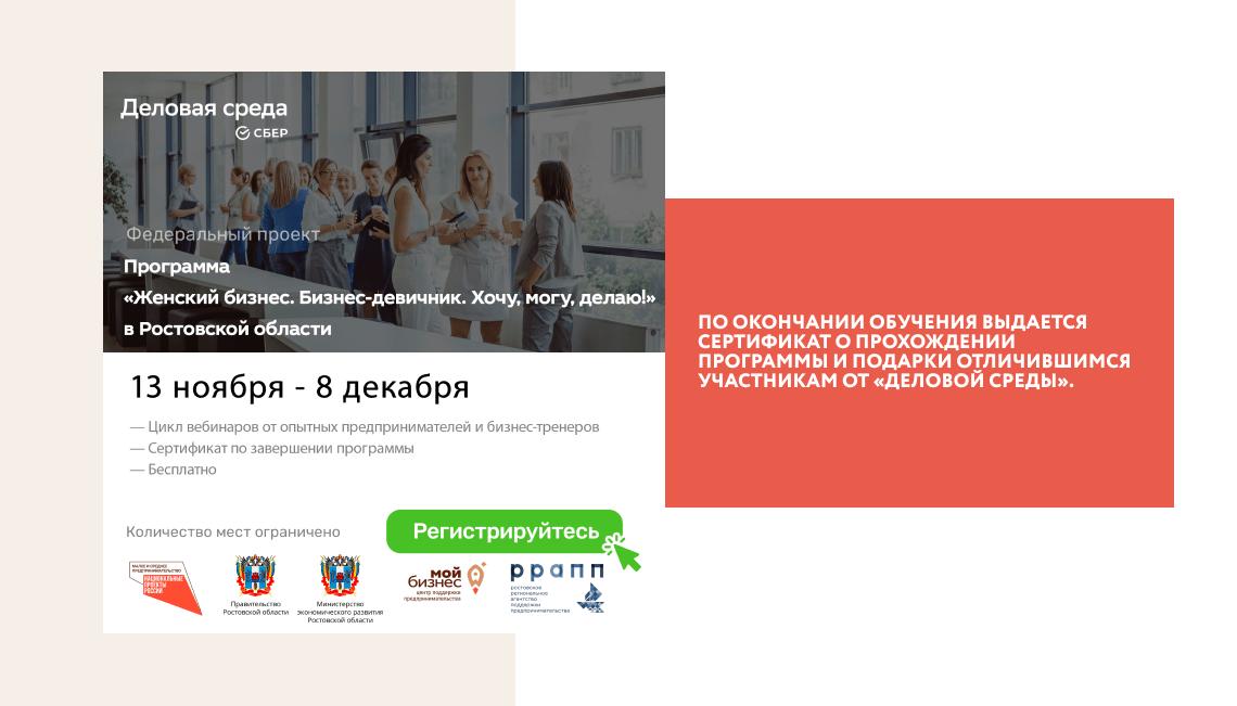 13 ноября в Ростовской области стартует бесплатная образовательная онлайн-программа «Женский бизнес. Бизнес-девичник. Хочу, могу, делаю»
