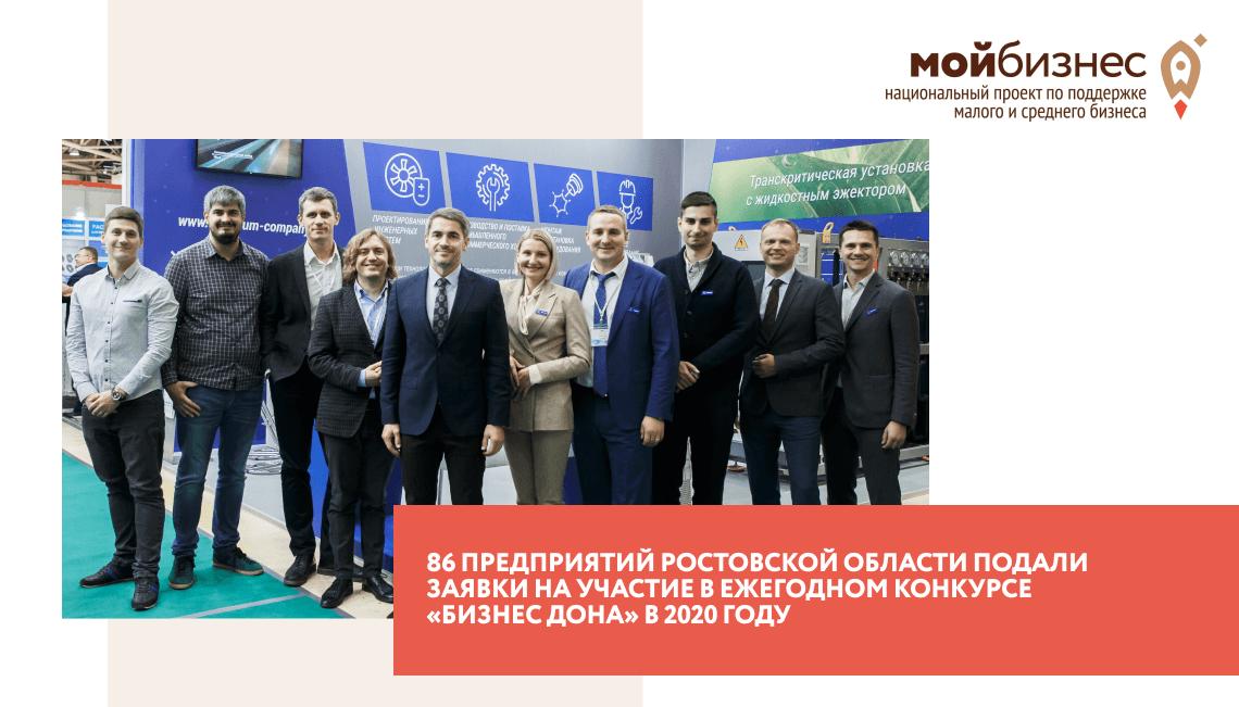 86 предприятий Ростовской области подали заявки на участие в ежегодном конкурсе «Бизнес Дона» в 2020 году