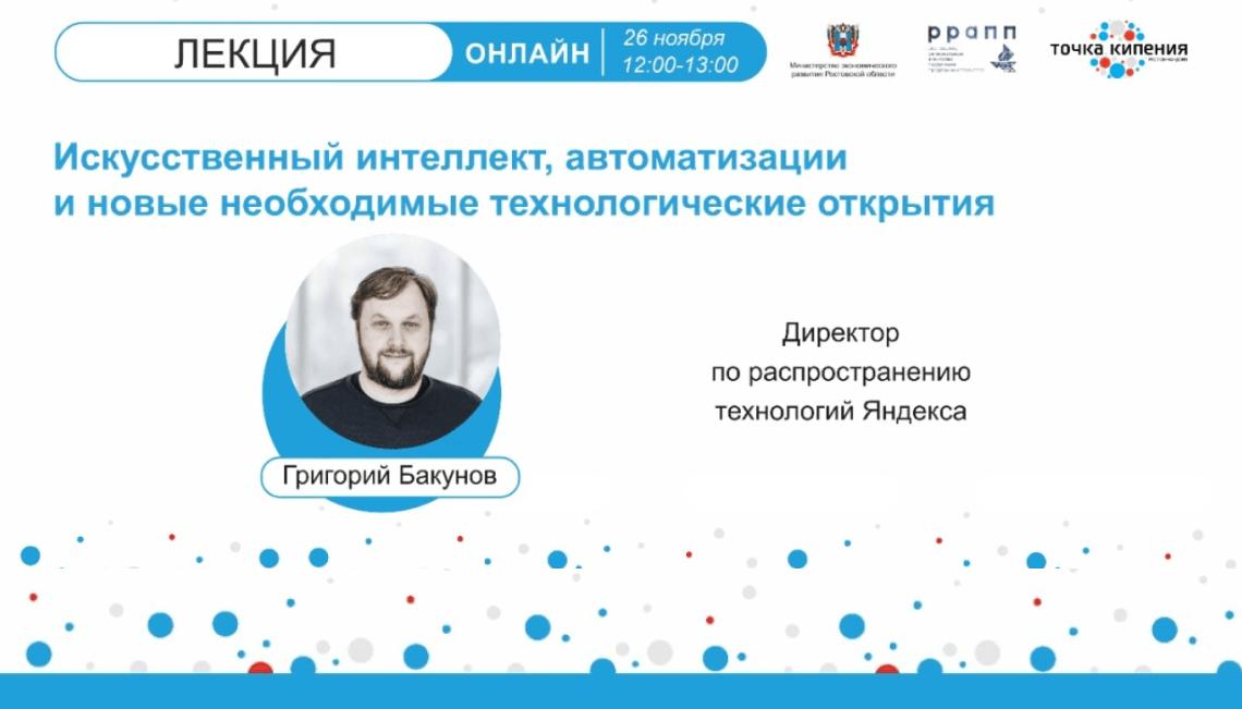 Директор по распространению технологий «Яндекса» Григорий Бакунов проведет 26 ноября бесплатную лекцию для донских предпринимателей
