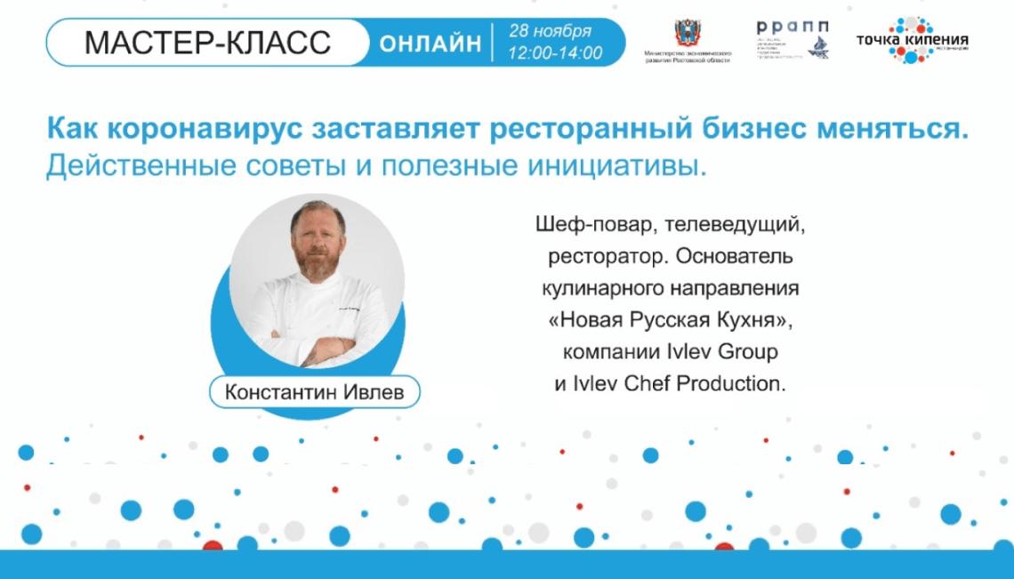 28 ноября титулованный шеф-повар России Константин Ивлев проведет бесплатный мастер-класс для донских представителей сферы гостеприимства