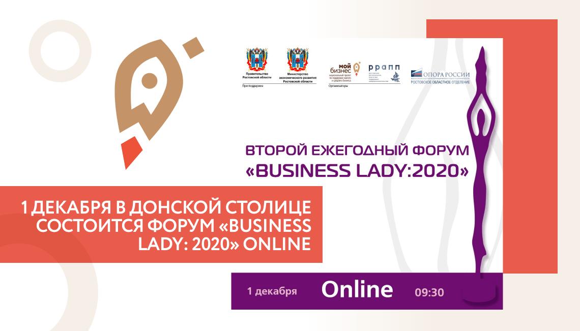 1 декабря в донской столице состоится форум «BUSINESS LADY: 2020» ONLINE