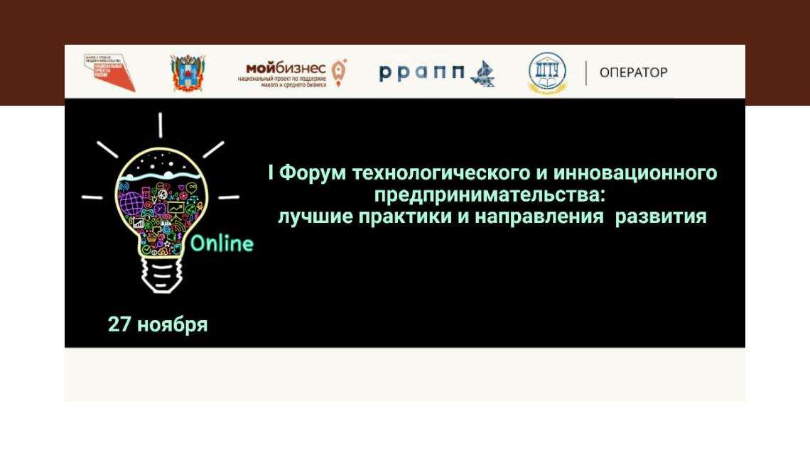 I Форум технологического и инновационного предпринимательства: Лучшие практики и направления развития