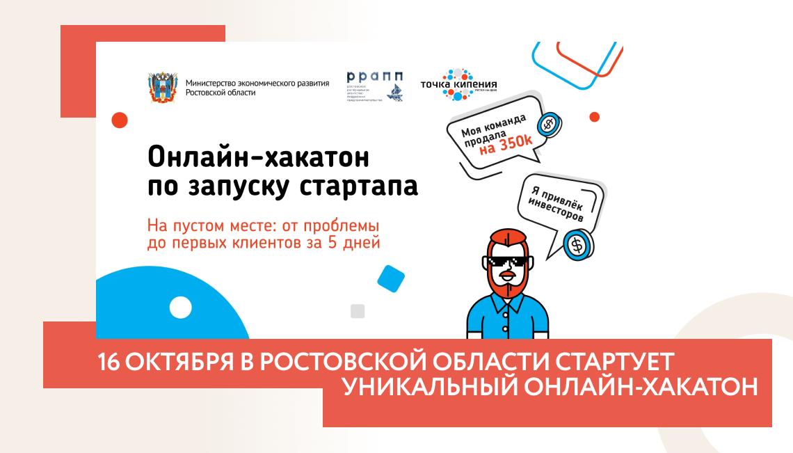 16 октября в Ростовской области стартует уникальный онлайн-хакатон по запуску стартапа «От идеи до первых клиентов за 5 дней»