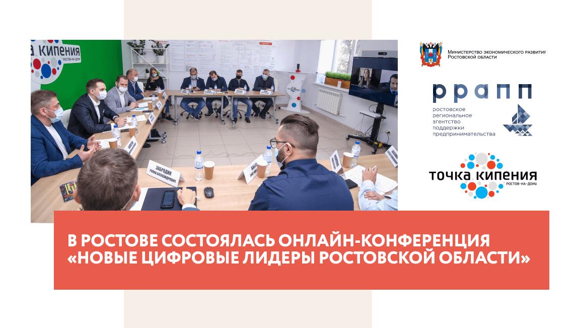 В Ростове состоялась онлайн-конференция «Новые цифровые лидеры Ростовской области»