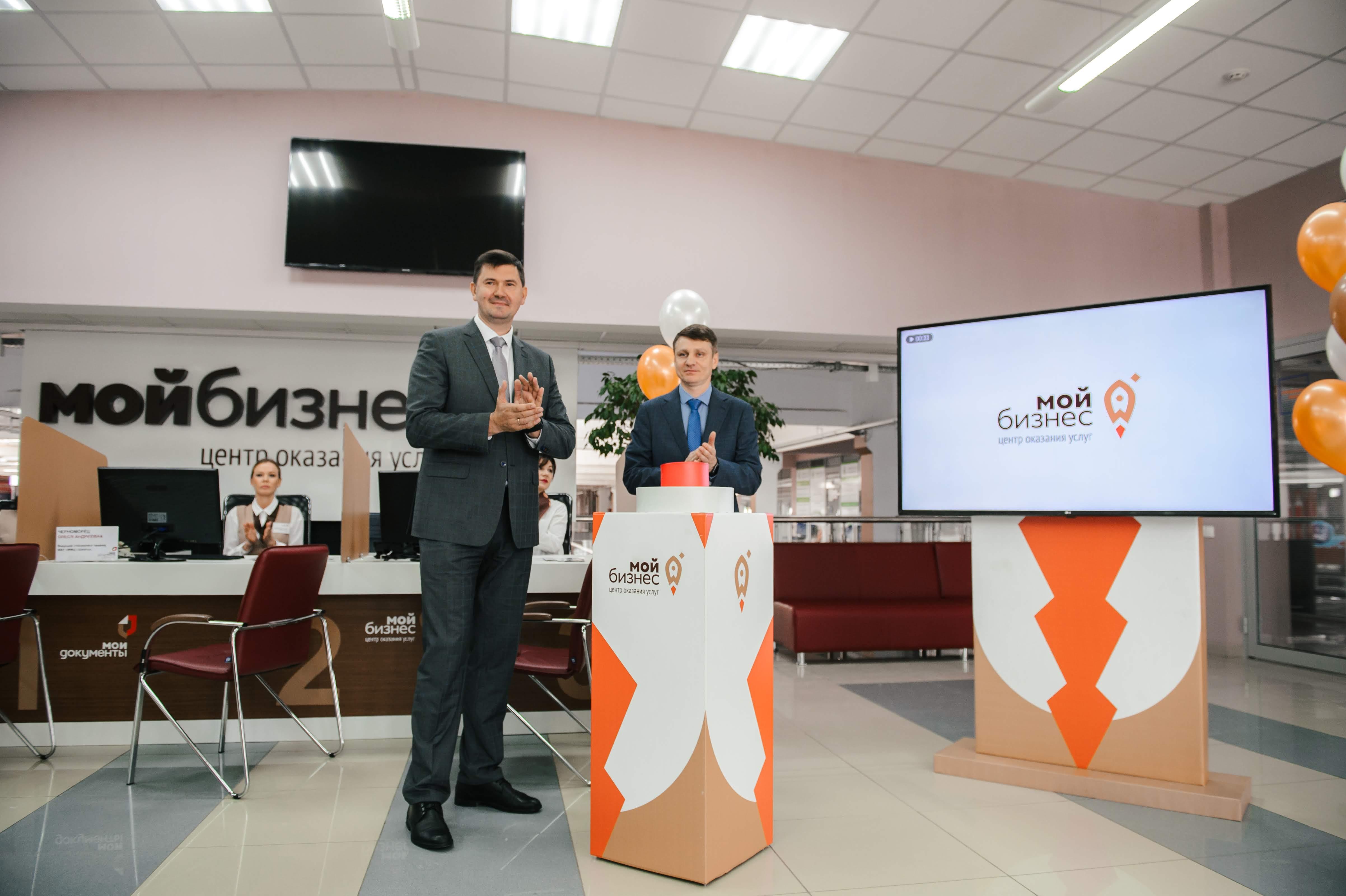 В Ростовской области открылся первый центр оказания услуг и поддержки предпринимателей «Мой бизнес»