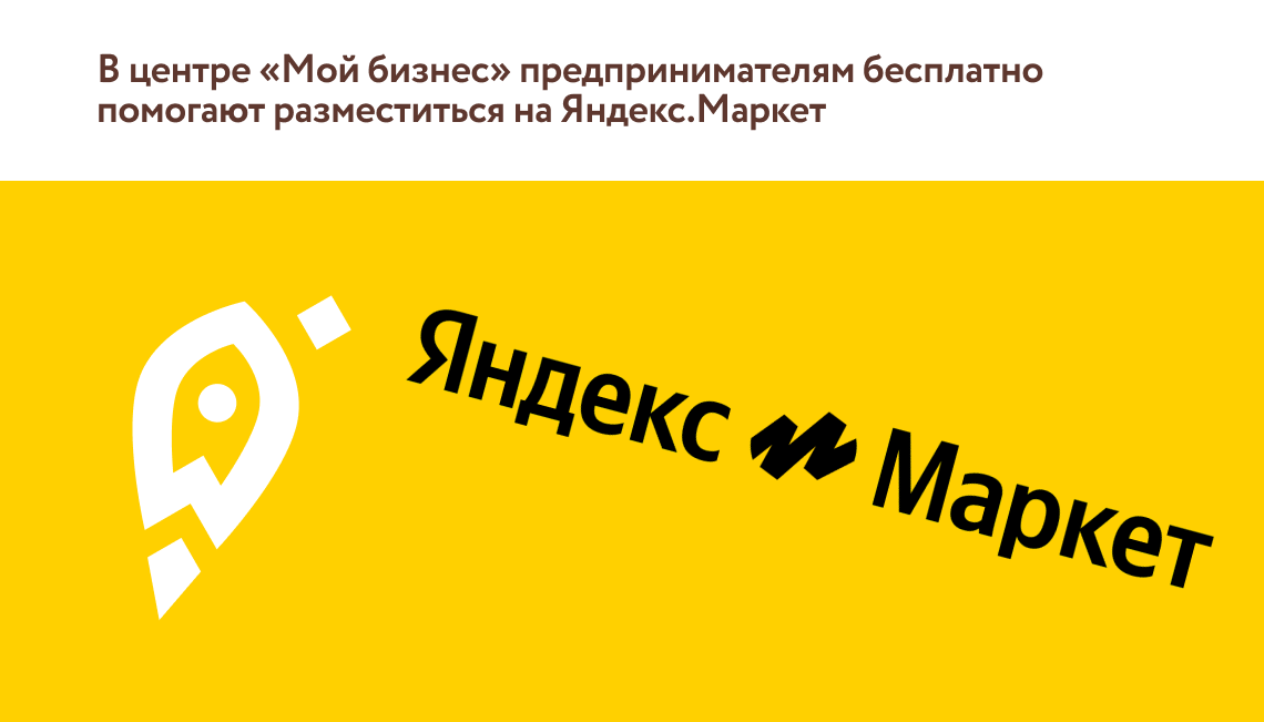 В центре «Мой бизнес» предпринимателям бесплатно помогают разместиться на Яндекс.Маркет