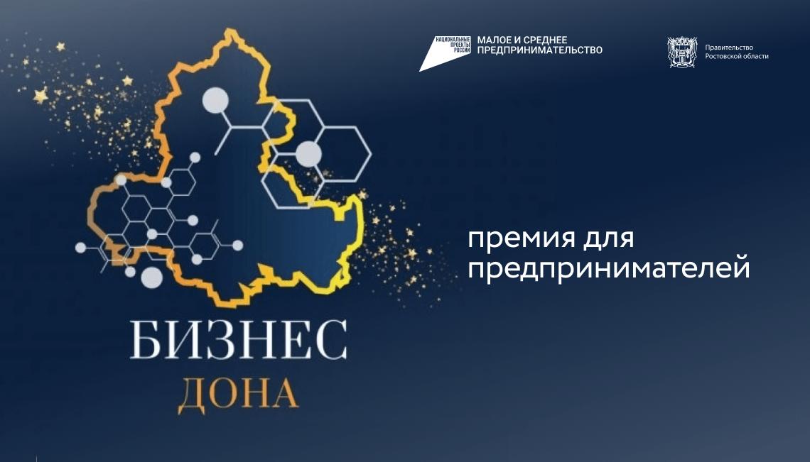 Стартовал прием заявок от предпринимателей на участие в главной бизнес-премии региона – «Бизнес Дона»