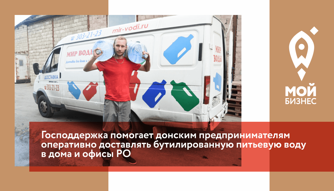 Везет с водой: господдержка помогает донским предпринимателям оперативно доставлять бутилированную питьевую воду в дома и офисы Ростовской области