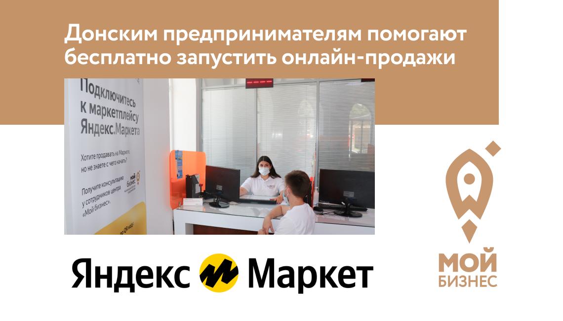 На площадке центров «Мой бизнес» Ростовской области открылся проектный офис по выводу донских предпринимателей на маркетплейсы