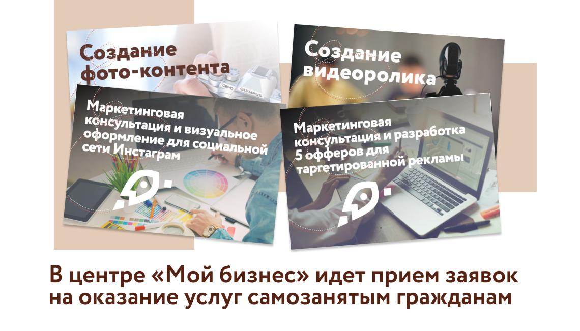 В центре «Мой бизнес» идет прием заявок на оказание услуг  самозанятым гражданам