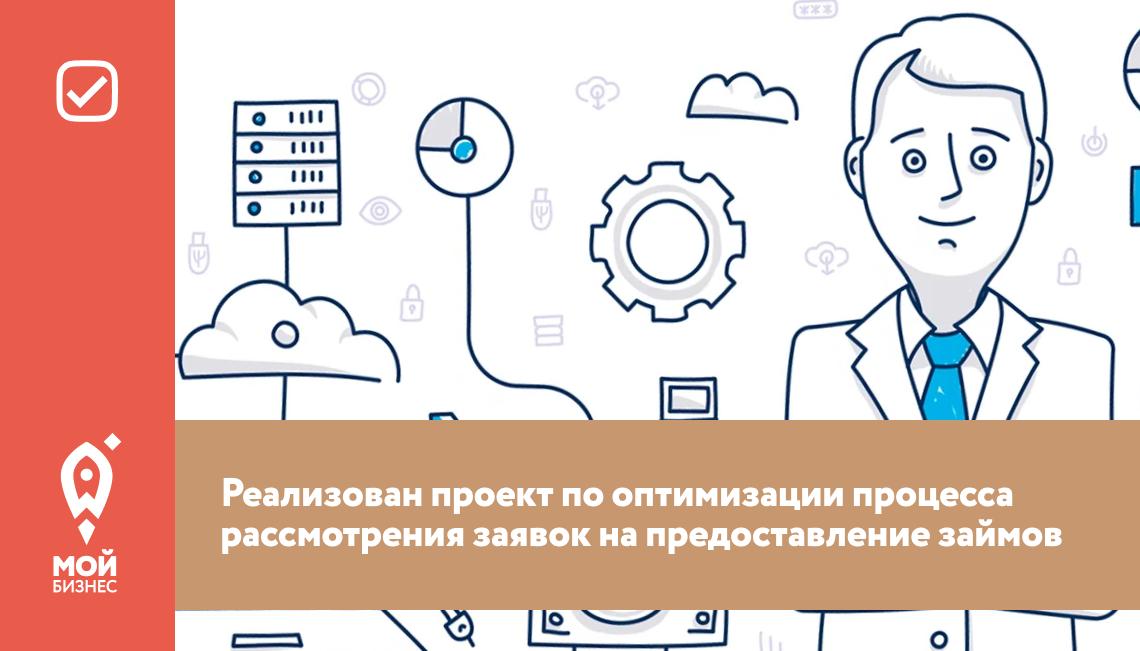 В РРАПП реализован проект по оптимизации процесса рассмотрения заявок на предоставление займов