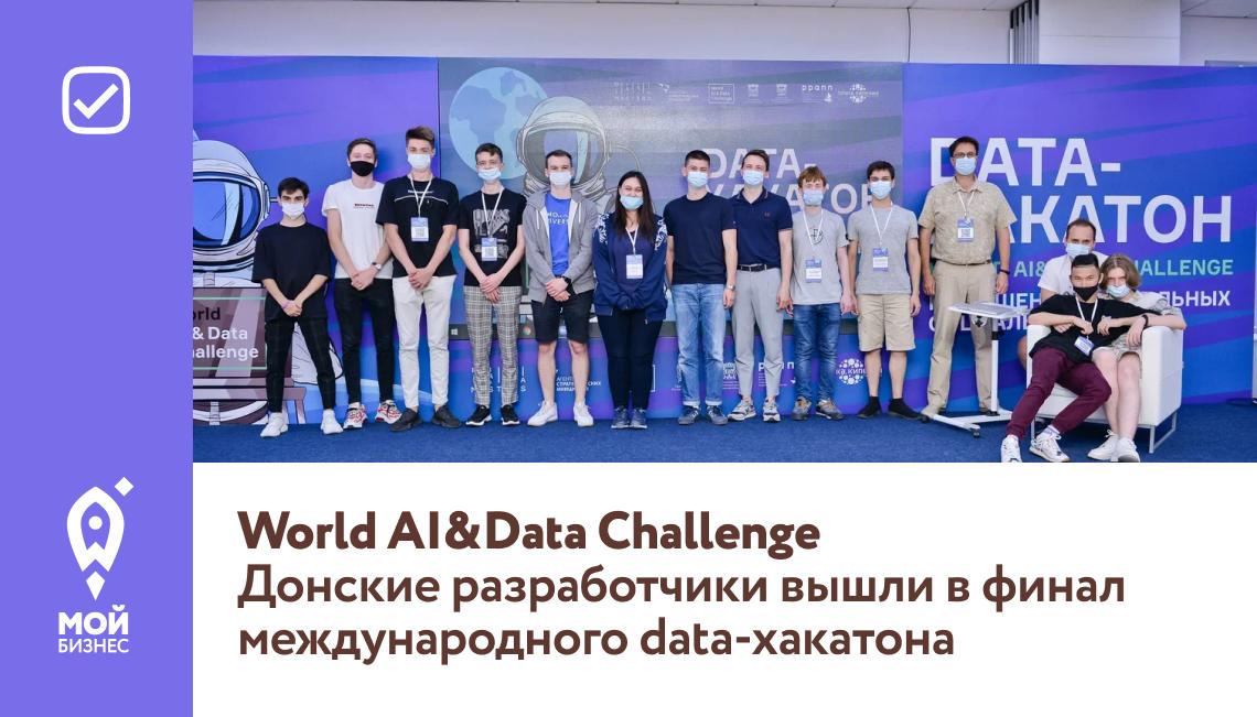 Донские разработчики вышли в финал международного data-хакатона World AI&Data Challenge