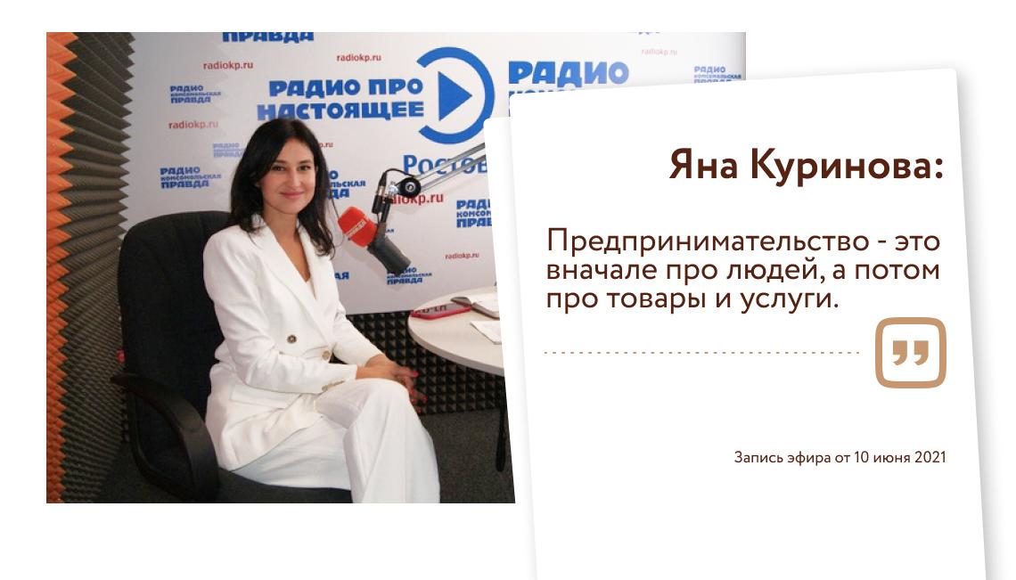"""Яна Куринова: """"Предпринимательство - это вначале про людей, а потом про товары и услуги""""."""