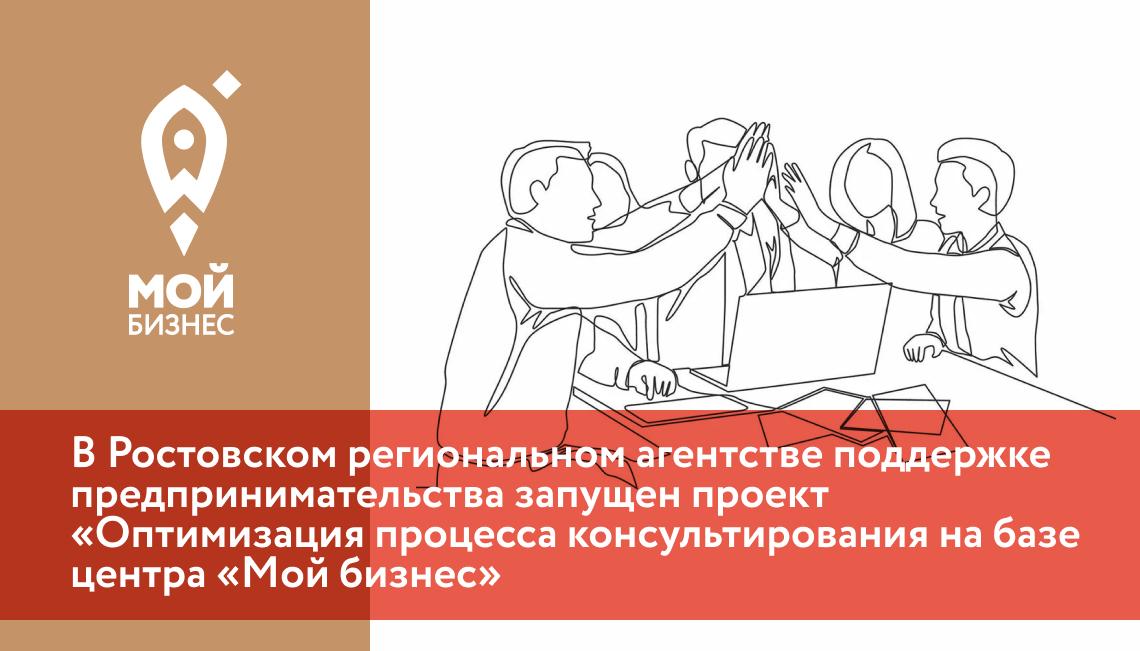 В Ростовском региональном агентстве поддержке предпринимательства запущен проект «Оптимизация процесса консультирования на базе центра «Мой бизнес»