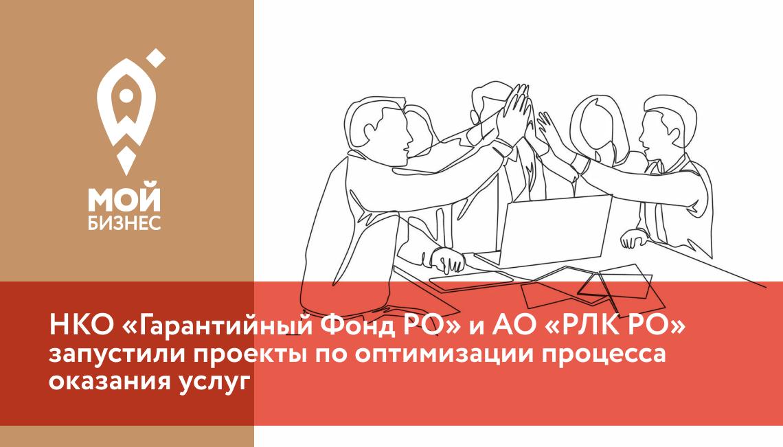 НКО «Гарантийный Фонд РО» и АО «РЛК РО» запустили проекты по оптимизации процесса оказания услуг