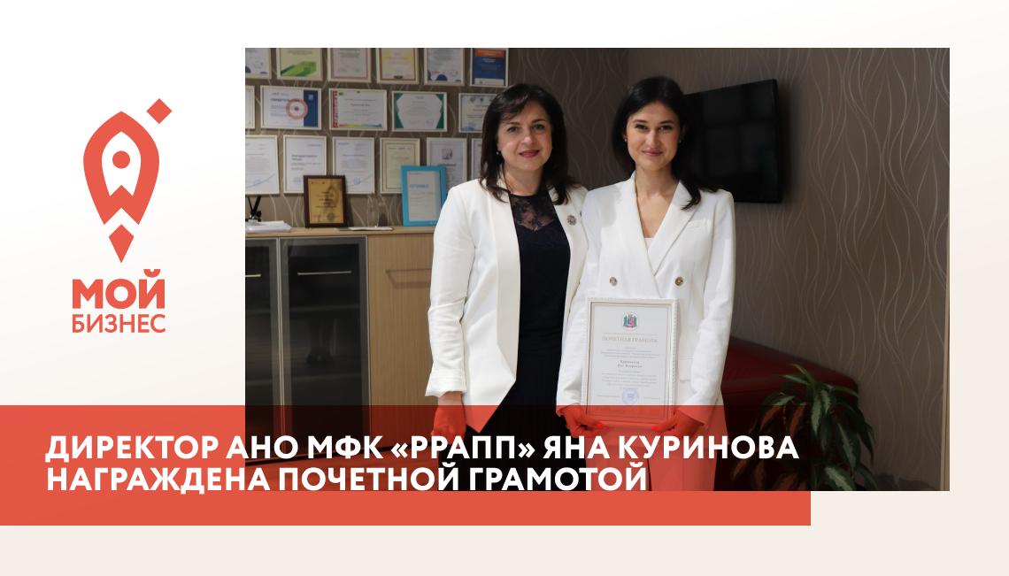 Директор АНО МФК «РРАПП» Яна Куринова награждена Почетной грамотой