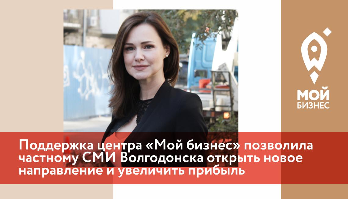 Поддержка центра «Мой бизнес» позволила частному СМИ Волгодонска открыть новое направление и увеличить прибыль