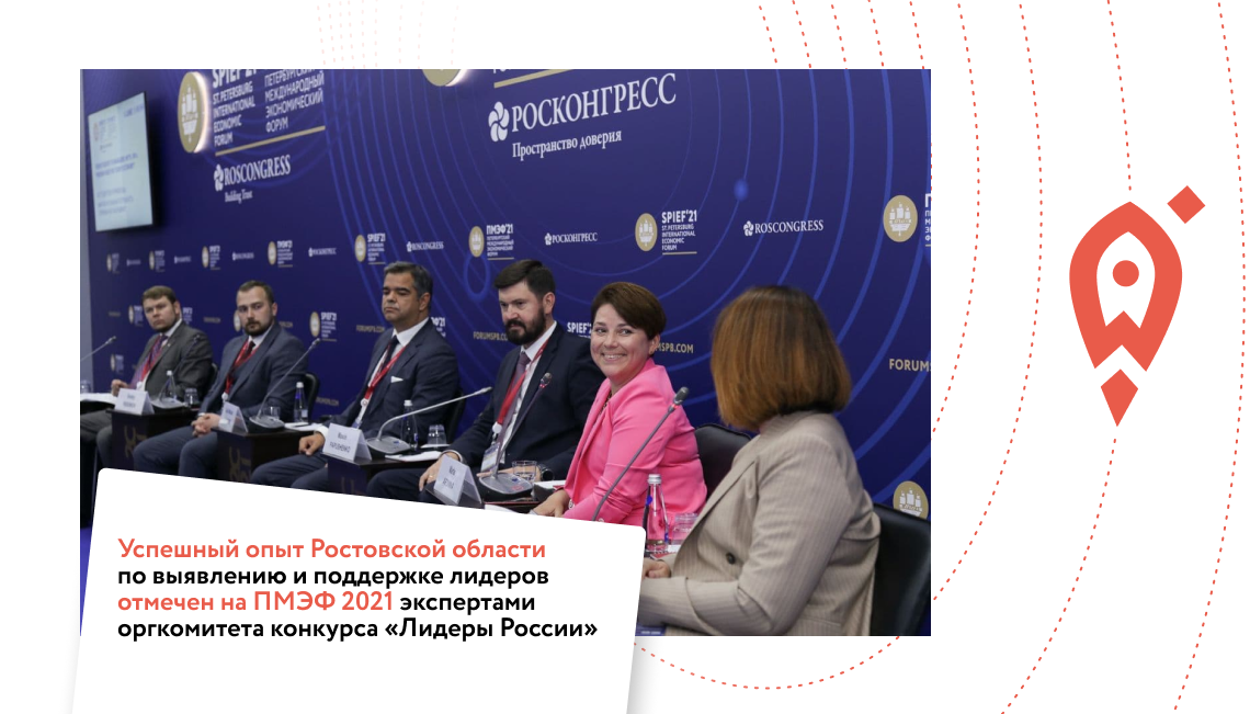 Успешный опыт Ростовской области по выявлению и поддержке лидеров отмечен на ПМЭФ 2021 экспертами оргкомитета конкурса «Лидеры России»