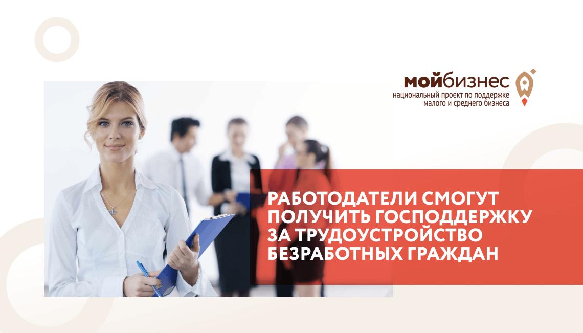 Работодатели смогут получить господдержку за трудоустройство безработных граждан