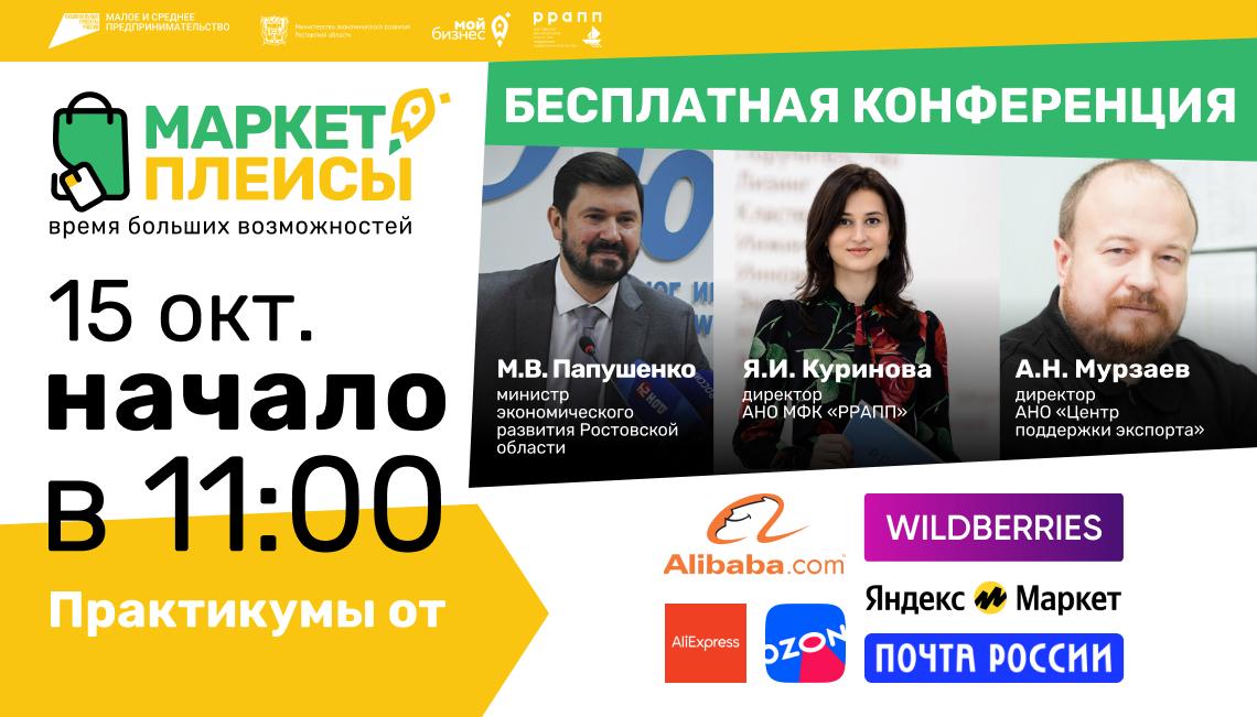 В Ростове-на-Дону состоится первая региональная бизнес-конференция с участием крупнейших маркетплейсов, экспертов отрасли и селлеров