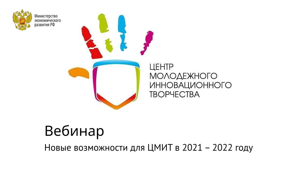 12 октября пройдет бесплатный вебинар: «Новые возможности для ЦМИТ в 2021 – 2022 году».