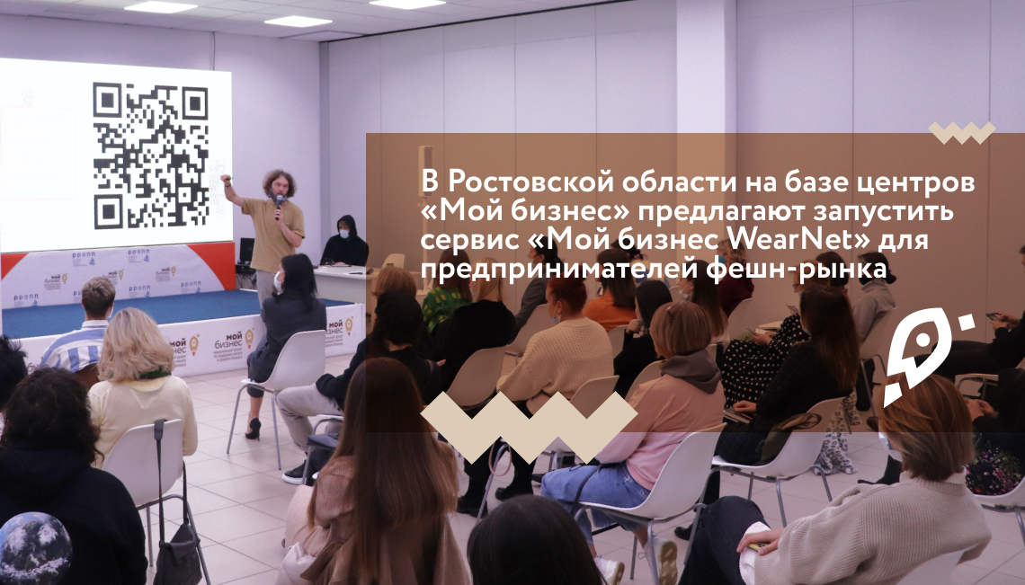 В Ростовской области на базе центров «Мой бизнес» предлагают запустить сервис «Мой бизнес WearNet» для предпринимателей фешн-рынка