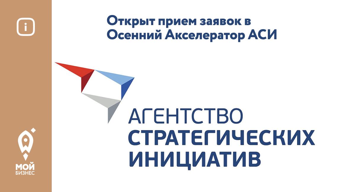 Открыт прием заявок в Осенний Акселератор АСИ