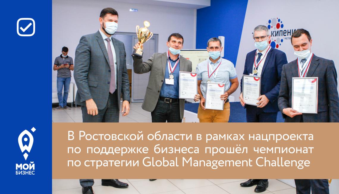 В Ростовской области в рамках нацпроекта по поддержке бизнеса прошёл чемпионат по стратегии Global Management Challenge