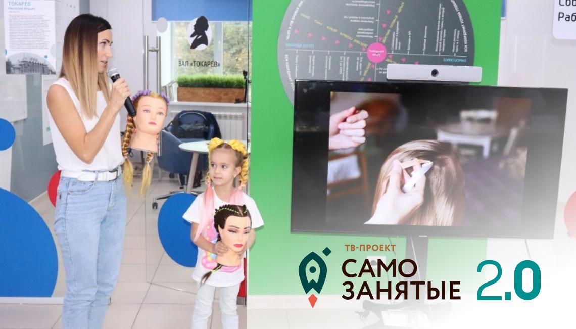 10 жителей Ростовской области станут героями реалити-проекта «Самозанятые 2.0» на телеканале «Россия-24»