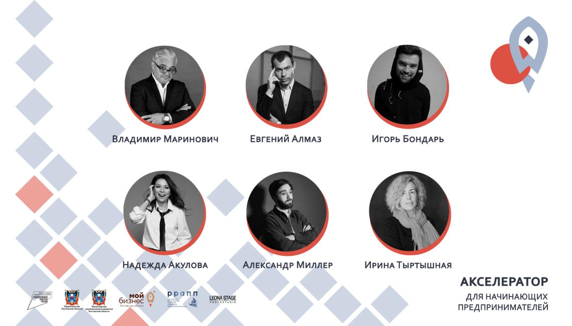В Ростовской области стартует прием заявок на бесплатный Акселератор для начинающих предпринимателей.
