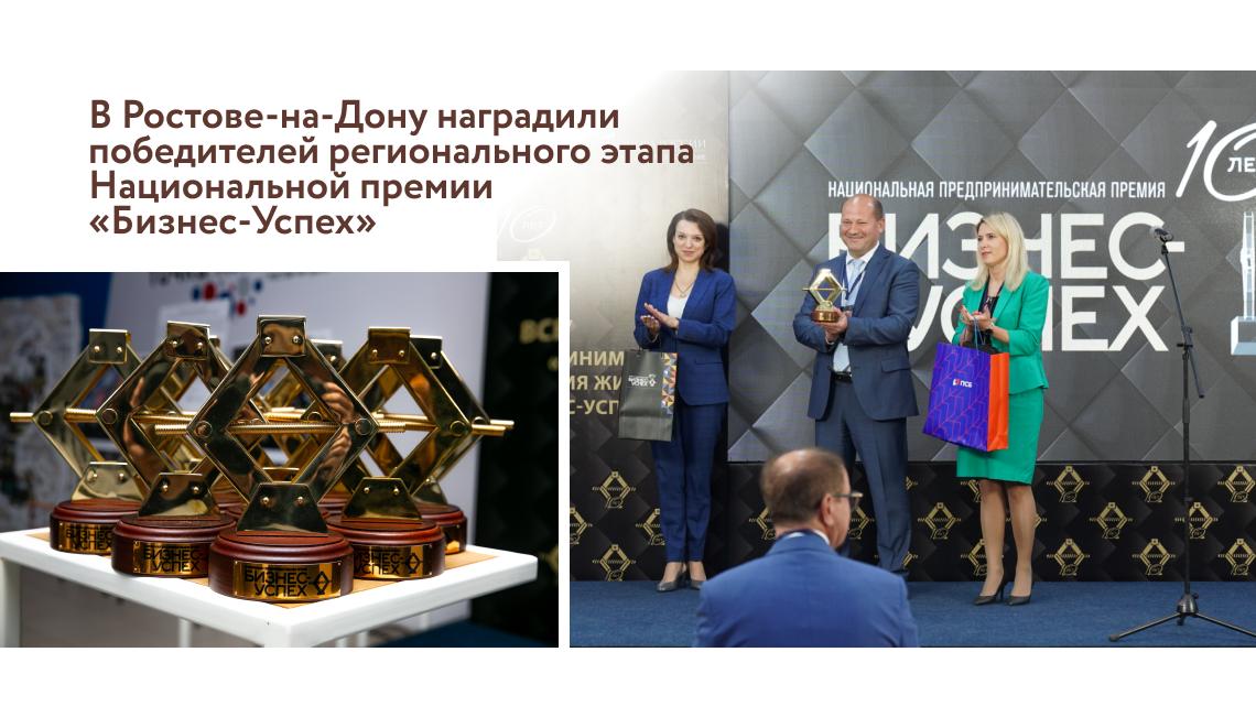 В Ростове-на-Дону наградили победителей регионального этапа Национальной премии «Бизнес-Успех»