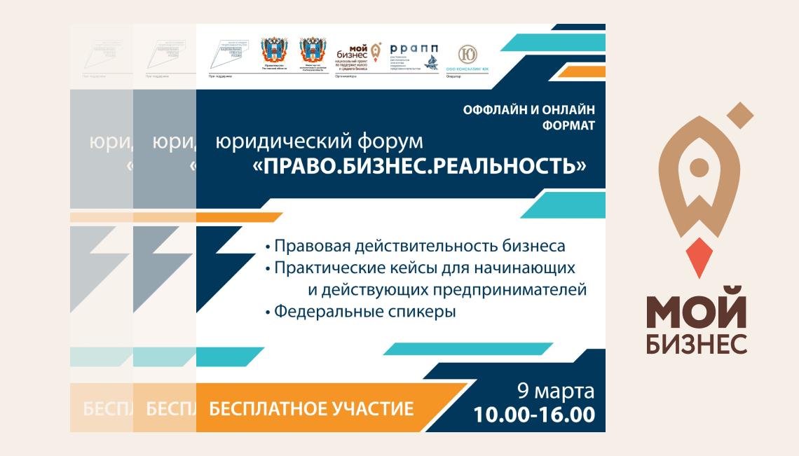 9 марта РРАПП организует региональный юридический форум  «Право. Бизнес. Реальность»