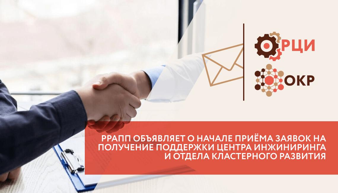 РРАПП объявляет о начале приёма заявок на получение поддержки центра инжиниринга и отдела кластерного развития