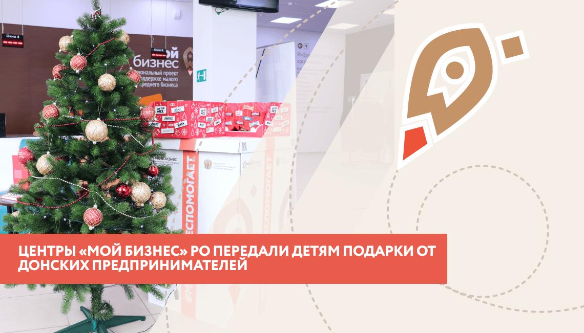 Центры «Мой бизнес» Ростовской области передали детям подарки от донских предпринимателей