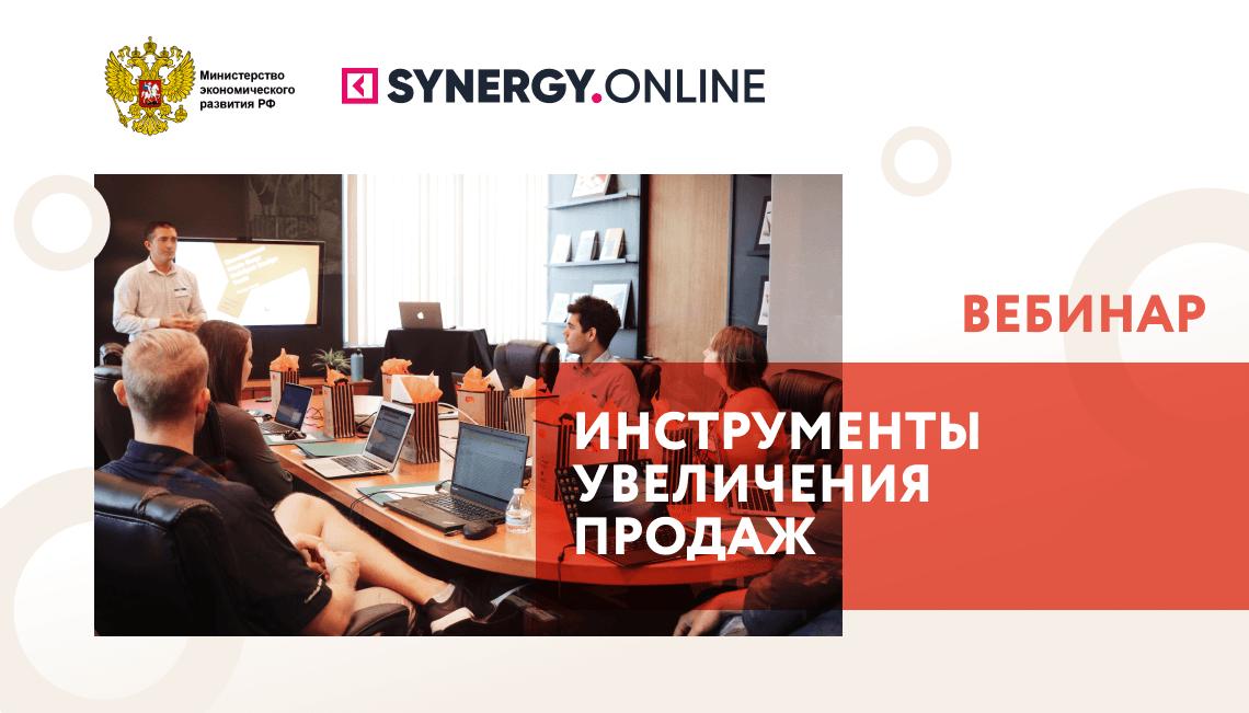 Минэкономразвития России проведет вебинар на тему увеличения продаж
