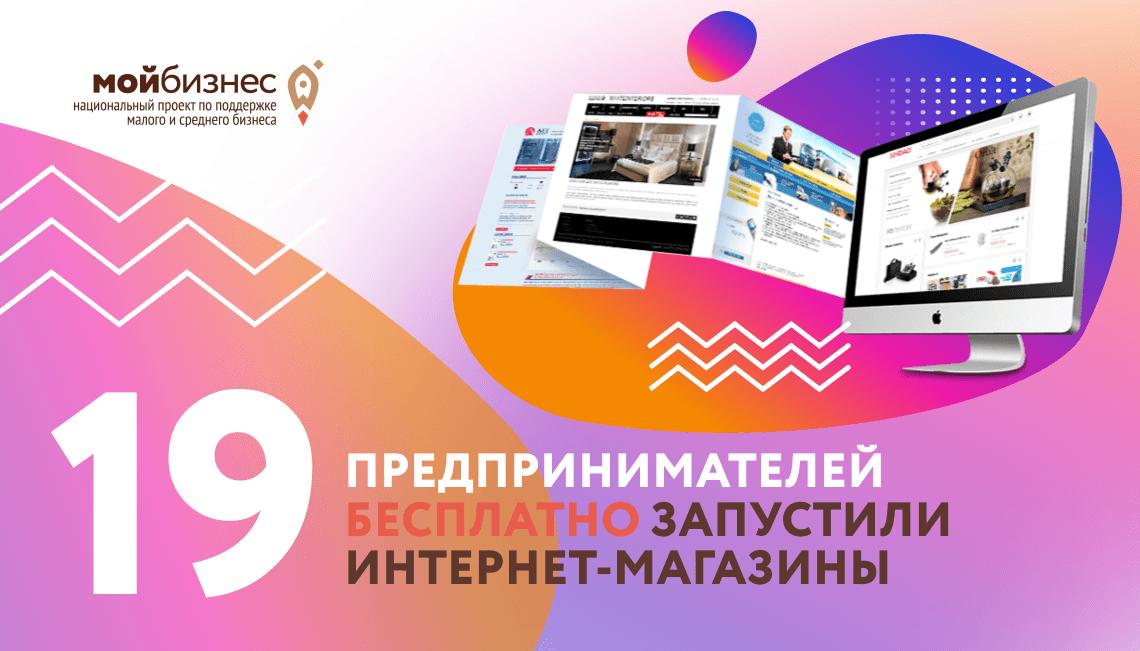 19 донских предпринимателей бесплатно запустили интернет-магазины с помощью центров «Мой бизнес»